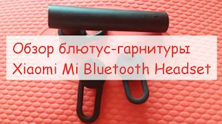 Обзор блютус-гарнитуры Xiaomi Mi Bluetooth Headset