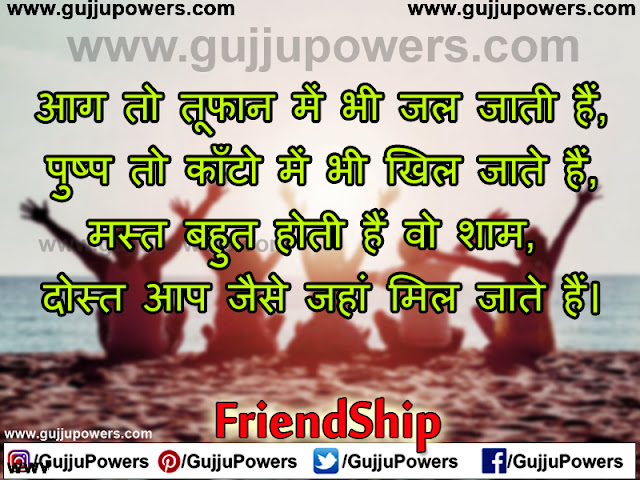 friendship day sad shayari