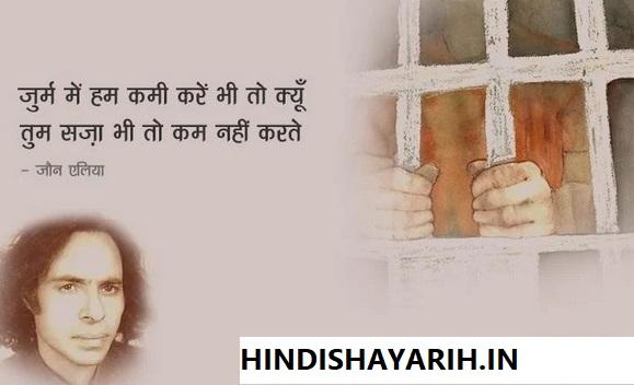 Jurm Par Shayari In Hindi शेरों-शायरी मैं आज 'जुर्म' पर कहे गए शेर