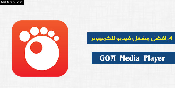 GOM Media Player جوم بلاير