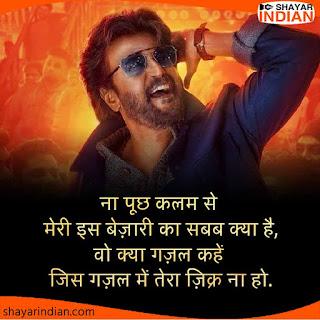 Kalam, Bejari, Sabab, Ghazal - Love Status Shayari in Hindi