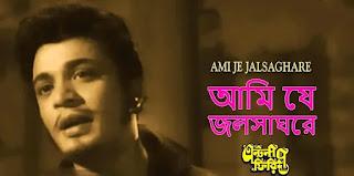 Ami Je Jalshaghare Lyrics ( আমি যে জলসঘরে ) Manna Dey | Uttam kumar