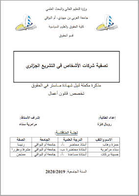 مذكرة ماستر: تصفية شركات الأشخاص في التشريع الجزائري PDF