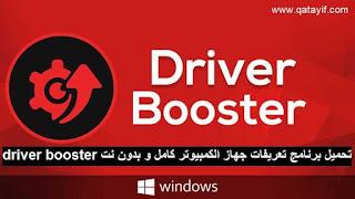تحميل برنامج تعريفات جهاز الكمبيوتر كامل وبدون نت driver booster
