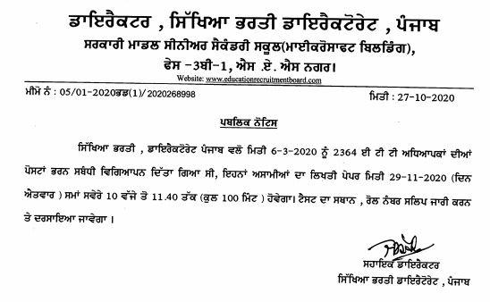 image: ERB Punjab ETT Teacher Exam Notice 2020 @ TeachMatters