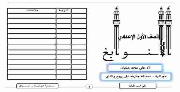 مذكرة النوابغ في اللغة العربية للصف الأول الاعدادى ترم أول 2021