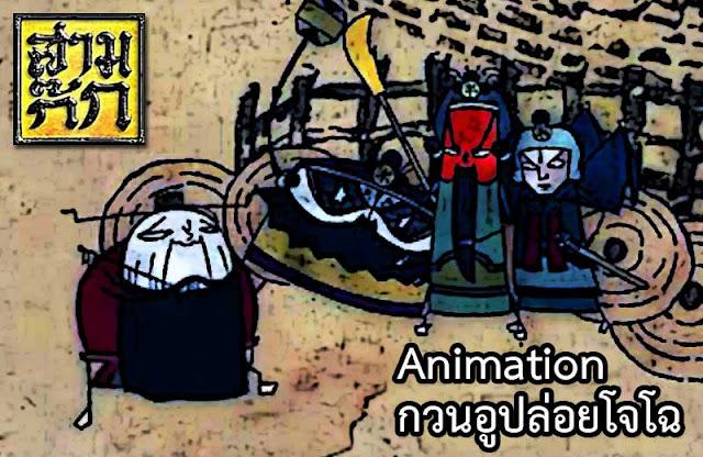 Animation กวนอูปล่อยโจโฉ