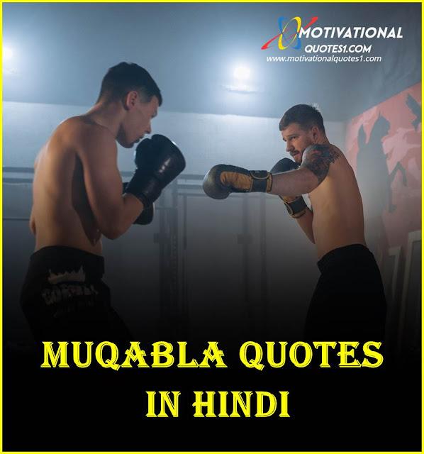 Muqabla Quotes In Hindi    Muqabla Shayari In Hindi    Muqabla Status In Hindi