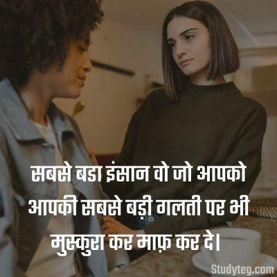 20+ माफ़ी कोट्स और शायरी II maafi quotes,shayari and status in hindi