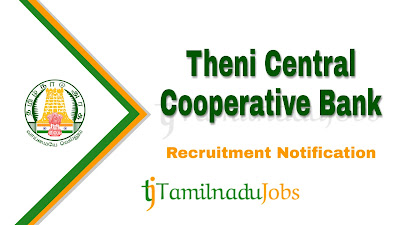 Theni Central Cooperative Bank Recruitment 2019,  Theni Central Cooperative Bank Recruitment Notification 2019, govt jobs in tamilnadu, tn govt jobs, latest Theni Central Cooperative Bank Recruitment update