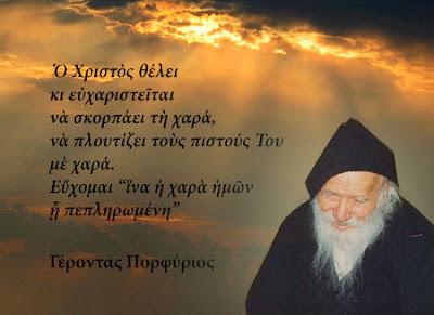 elderPorphyrios-Η Ορθόδοξη νηπτική θεολογία της Εκκλησίας ως μέθοδος θεραπείας.
