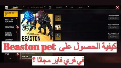 كيفية الحصول على Beaston pet في فري فاير  Free Fire مجانا  خطوة بخطوة