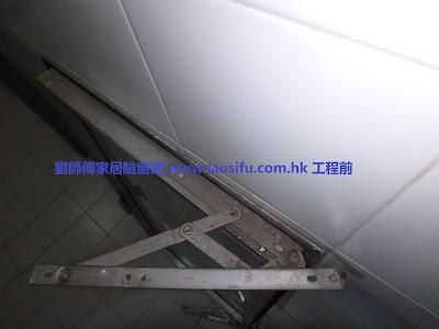 危險窗氧化鋁質拉釘_劉師傅驗窗