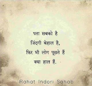 Rahat indori hindi shayari - pata sabko he