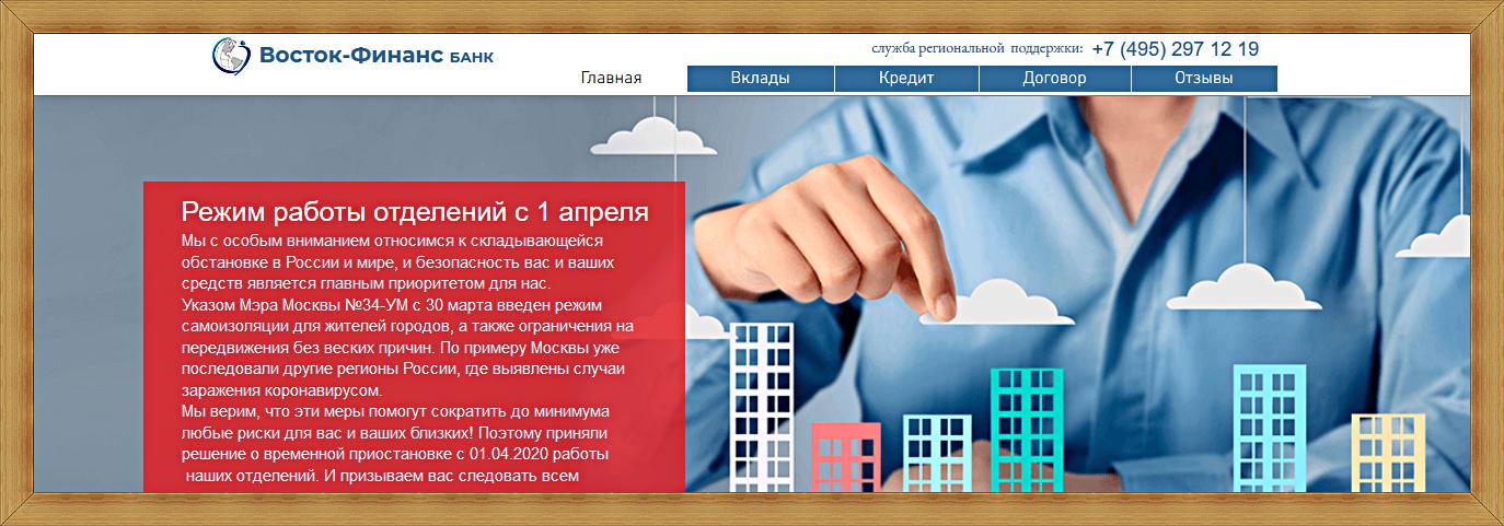 [ЛОХОТРОН] www.mos-vf.ru.com – Отзывы, развод на деньги! Восток-Финанс БАНК