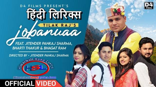 Jovanuaa Himachali Song Lyrics - Tilak Raj : जोबनुआ