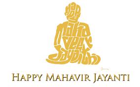 Best Mahaveer Jayanti Images Download