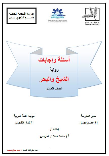 اوراق عمل الشيخ والبحر في اللغة العربية للصف العاشر الفصل الثالث