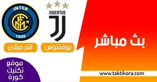 مشاهدة مباراة يوفنتوس وانتر ميلان بث مباشر 24-07-2019 الكأس الدولية للأبطال