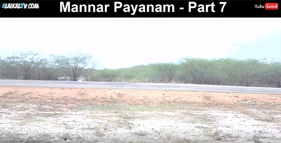 Mannar Payanam Part – 7. By. K.S.Thurai