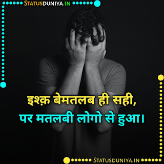 Matlabi Log Quotes Images In Hindi For Instagram, इश्क़ बेमतलब ही सही, पर मतलबी लोगो से हुआ।