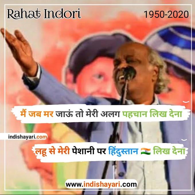 Rahat Indori 50+ Best Shayari in Hindi - Main Jab Mar Jawu By Rahat Indori