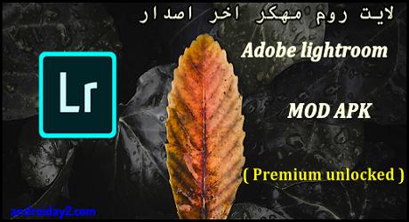 تحميل لايت روم Adobe Lightroom Mod Apk
