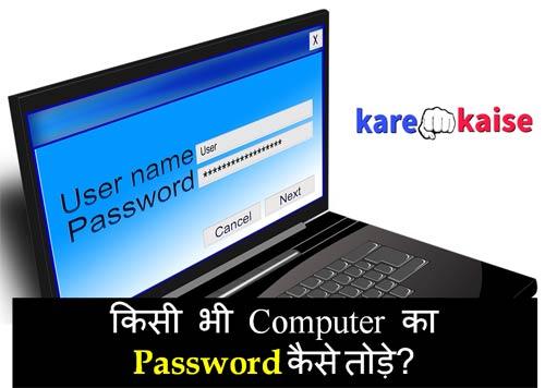 computer-ka-password-kaise-tode