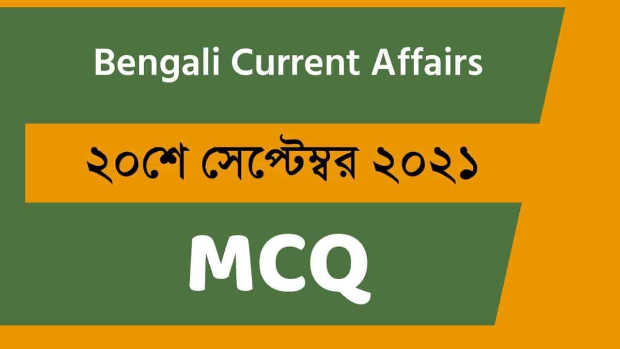 20th September Bengali Current Affairs 2021