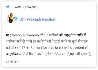 PicsArt_06-30-09.32.36 Omprakash Rajbhar ने योगी के फैसले का किया स्वागत और रखी ये मांग।