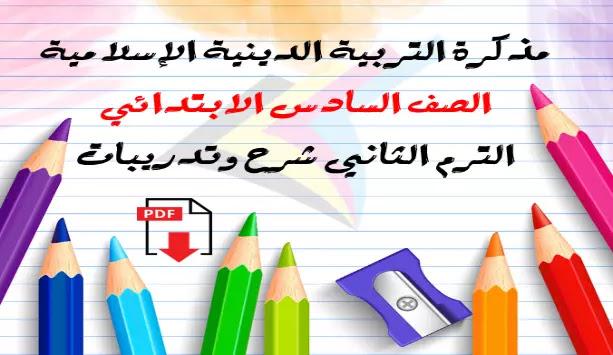 مذكرة الدين الاسلامي منهج الصف السادس الابتدائي