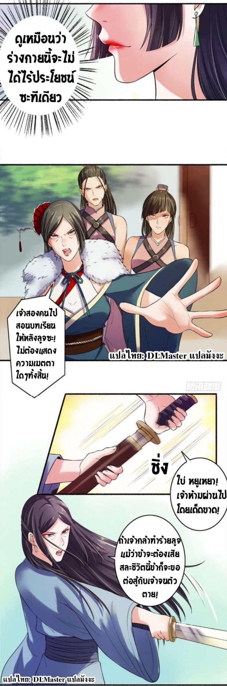 The Peerless Concubine - หน้า 6
