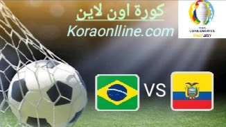 مباراة الاكوادور مع البرازيل اليوم