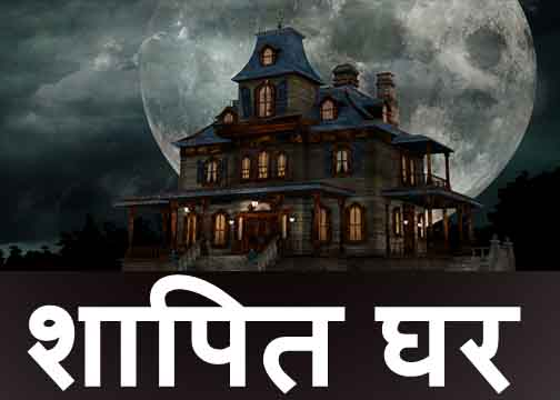 shaapit ghar, horror story in hindi