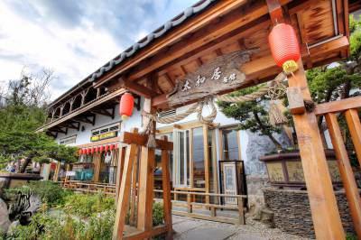 清境龍莊日式會館天空之島太和居餐館虫二小山