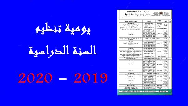 يومية تنظيم السنة الدراسية لموسم 2019 - 2020