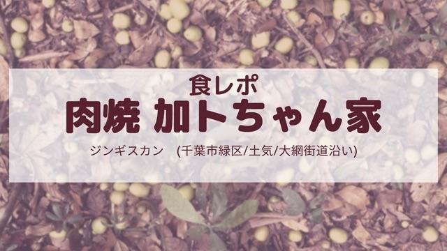 食レポ 肉焼 加トちゃん家
