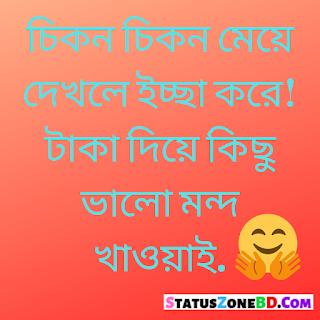 bangla funny status, funny post bangla, banglafunny sms, bangla funny status for facebook, bangla funny post, funny bangla facebook status, bengali funny status for whatsapp, fb funny status bangla, facebook funny status bangla, facebook funny post bangla, bengali funny status, funny facebook status bangla, fb status bangla funny, funny status bangla new, funny whatsapp status in bengali, bangla funny facebook status, bangla funny status pic, bengali funny whatsapp status, new funny status bangla