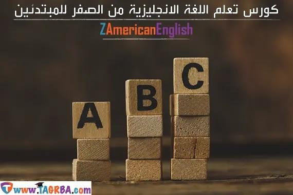 كورس تعلم اللغة الانجليزية من الصفر للمبتدئين - (المستوى 1)