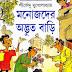 Advuture By Shirshendu Mukhopadhyay - Epub, Mobi, Pdf