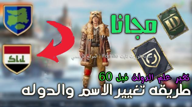 تغيير علم ببجي موبايل أكثر من مرة ، دون الانتظار 60 يومًا