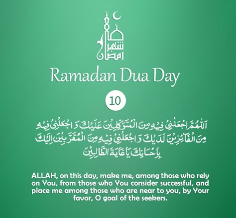 The Goal of the Seekers [Daily Supplications for 30 Days of Ramadan] Dua Tenth Day of Ramadan 2018 (Ramzan 2018)= O Ultimate End of Seekers