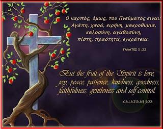 Αποτέλεσμα εικόνας για καρποι του αγιου πνευματος
