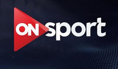 تردد قناة أون سبورت ON Sport الجديد 2018 الناقلة للدوري المصري على القمر الصناعى النايل سات HD