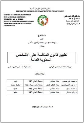 مذكرة ماجستير: تطبيق قانون المنافسة على الأشخاص المعنوية العامة PDF
