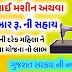 Free Sewing Machine Scheme in Gujarat | Gujarat Government Sewing Machine Scheme | Free Sewing Machine Yojana Gujarat | Sewing Machine Subsidy in Gujarat - https://www.india.gov.in/
