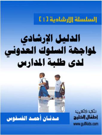 الدليل الارشادي لمواجهة السلوك العدواني لدى طلبة المدارس pdf