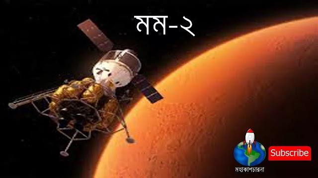 ইসরোর দ্বিতীয় মঙ্গল অভিযান    Mars Orbiter Mission-2