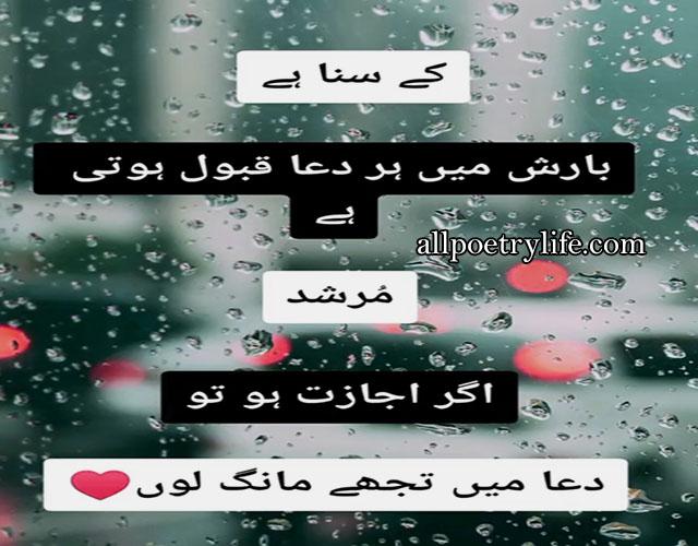 Ke Suna Hai Barish Mein | Best urdu poetry images Sad quotes status for Whatsapp in Urdu Shayari