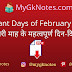 Important Days of February Month || फरवरी माह के महत्वपूर्ण दिन-दिवस